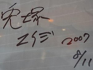 Eiji Usatsuka - Eiji Usatsuka's signature