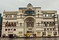 Front wall of Lakshmi Building.jpg