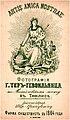 G. Ter-Gevondiantze's photographic stamp. Tiflis.1880.jpg