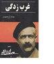 Gharbzadegi.pdf