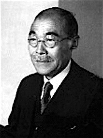 Ministry of Munitions (Japan) - Image: Ginjirō Fujiwara May 1, 1940