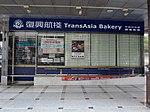 Goldsun Store, TransAsia Bakery 20161210.jpg