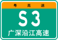 Guangdong Expwy S3 sign with name.png