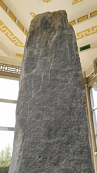 A large, tall stone.