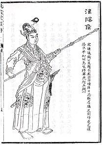 Han Xin Marquis of Huaiyin