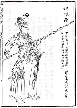 Han Xin - An artist's impression of Han Xin (1921)