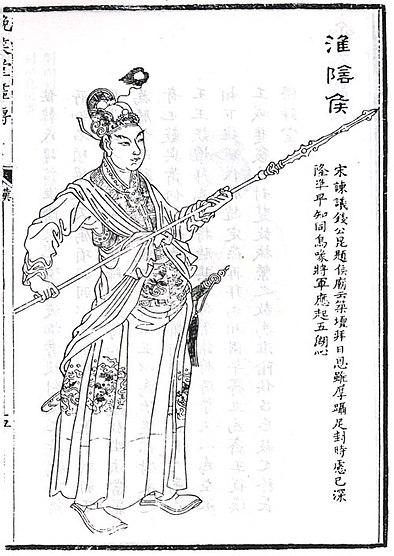 File:Hán Xìn.jpg