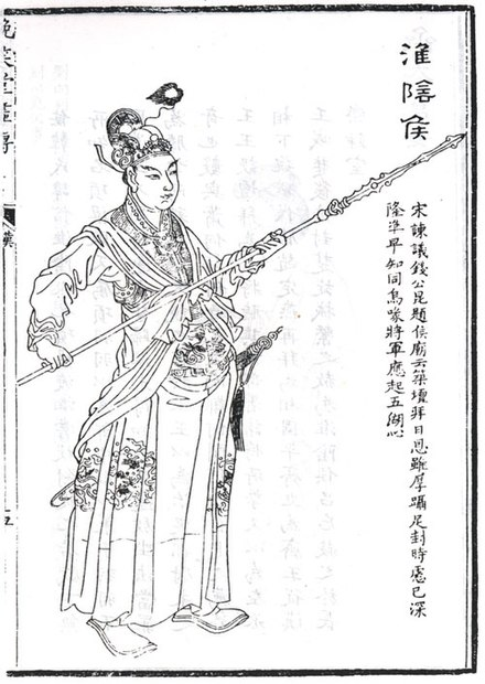 Han Dynasty Han Xin rose from destitution to political power through military success Han Xin.jpg