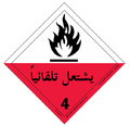 HAZMAT Class 4-2 Spontaneously Combustible Solid ar1.PNG