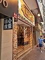 HK 上環 Sheung Wan 蘇杭街 Jervois Street October 2019 SS2 25.jpg