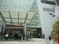 HK AsiaWorld -Expo front.jpg