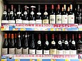 HK CWB 銅鑼灣 Causeway Bay 記利佐治街 Great George Street 翡翠明珠廣場 JP Plaza mall shop 惠康超級市場 Wellcome Supermarket goods wines August 2020 SS2 08.jpg