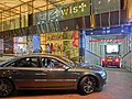 HK CWB night World Trade Centre basement carpark entrance Gloucester Road Mar-2013.JPG