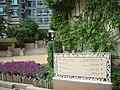 HK Ma Wan Park Island Green Green Club Directory.JPG