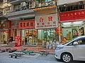 HK Sheung Wan 文咸西街 49-51 Bonham Strand West Four Seas Commercial Bank Building Aug-2014 zr2 shop Hop Fat.JPG