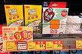 HK TKL 調景嶺 Tiu Keng Leng shop 惠康超市 Wellcome Supermarket May 2019 SSG 20 Ultra Thon.jpg