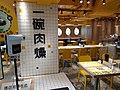 HK TKO 坑口 Hang Hau 常寧路 Sheung Ning Road Hau Tak Estate TKO Gateway mall October 2020 SS2 41.jpg