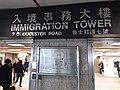 HK WCN 灣仔北 Wan Chai North Immigration Tower name sign January 2020 SSG.jpg