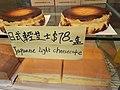 HK WC 灣仔 Wan Chai Road Taiwanese cake shop August 2021 SS2 002.jpg