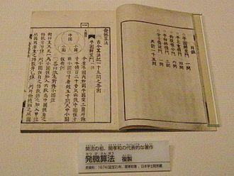 Seki Takakazu - Replica of Hatsubi-Sampo exhibited in the National Museum of Nature and Science, Tokyo, Japan.