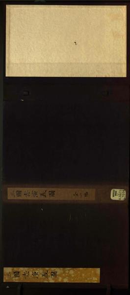 File:History of Three Kingdoms in Yi Xiang Tang Edition WDL4455.pdf
