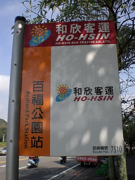 File:Ho-Hsin Bus 7510 Baifu Park Station stop board face.jpg