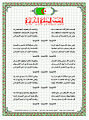 Hymne-national-algérien-2015.jpg