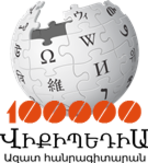 Armenian Wikipedia - Image: Hywiki 100000