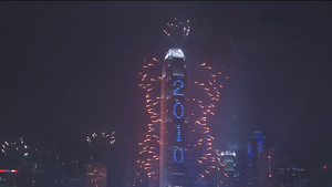 Hong Kong New Year Countdown Celebrations - Image: IFC Countdown Spectacular 2010