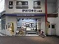 Igami-kitte-sya-Osu-Nagoya.jpg