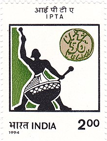 Indian People's Theatre Association 1994 stamp.jpg