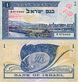 Israel Lira 1955 Obverse & Reverse.jpg