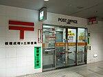 Itabashi Narimasugaoka Post office.jpg