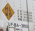 JR貨物関連 = コンテナ制限表記マーキング 6157.jpg