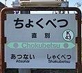 JR Nemuro-Main-Line Chokubetsu Station-name signboard.jpg