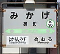 JR Nemuro-Main-Line Mikage Station-name signboard (20190323).jpg