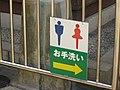 Japan Toilet sign.jpg