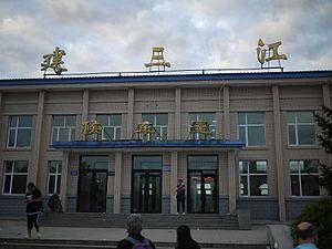 哈尔滨邮政储蓄银行_建三江站 - 维基百科,自由的百科全书