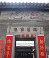 Jui Tsao Private School.JPG
