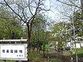 Kairakuen Park of Sapporo.JPG