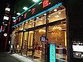 Karaoke-kan Roppongi.jpg