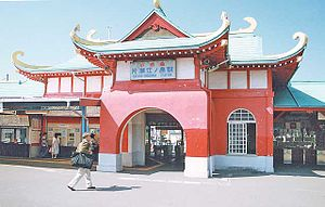 Ryūgū-jō - Katase-Enoshima Station
