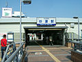 Keisei-main-line-Yatsu-station-south-entrance.jpg
