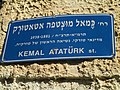 Kemal Ataturk street in Tel Aviv.JPG