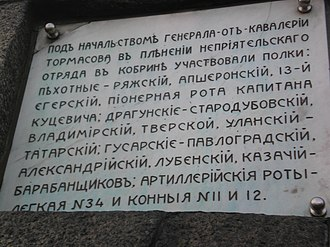 Battle of Kobrin - Memorial plaque on the monument of the victory of Russian troops in Kobryn