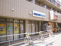 Kofuku-no-Kagaku (Suginami branch office).jpg