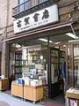 Koga Shoten, at Kanda-Jinbocho.jpg