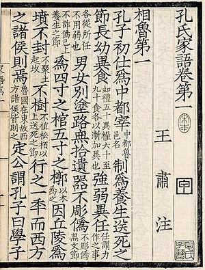 Kongzi Jiayu - Section 1: Being Councillor in Lu