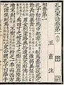 Kongzi Jiayu - Xiang Lu.jpg