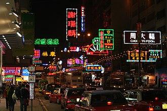 Shopping in Hong Kong - Nathan Road in Kowloon